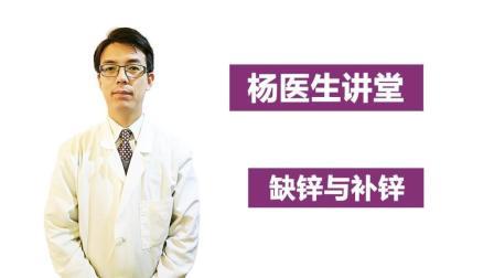 【杨医生讲堂】缺锌与补锌