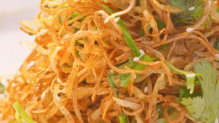 美食台 | 土豆丝这样吃, 简单精致上档次!
