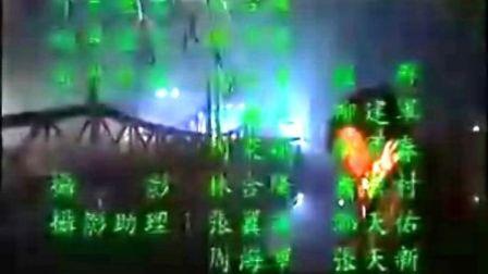 1996年《侬本多情》片尾曲