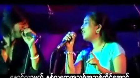 缅甸歌曲 R Zarni ft Sone Thin Par (ta nal si kwal nain