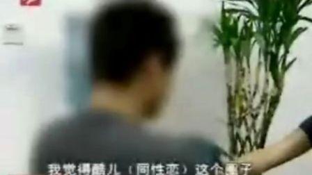 宁波招募同性恋志愿者防治艾滋病 浙江经视新闻20080724