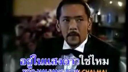 Yoo Nai Sai Lom Reu Plow 主题曲(aum主演)