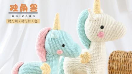 毛儿手作独角兽宝宝玩偶手工毛线编织新手视频最简单编织方法