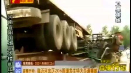 最新视频 7月29日临沂市河东区206省道发生特大交通事故目前11人死亡