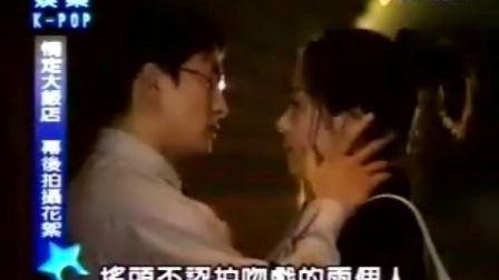 <情定大飯店> 兩場KISS的拍攝花絮(緯來戲劇台的中文字幕)