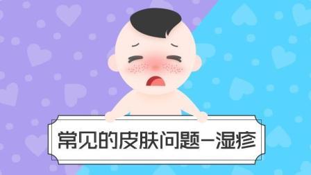 专家课堂 | 宝宝过敏性湿疹怎么破