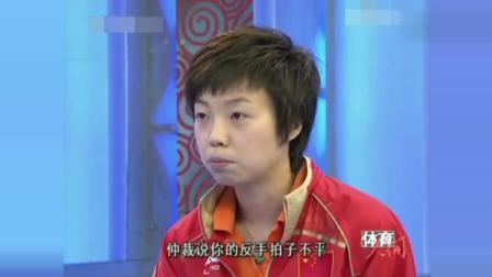 大魔王张怡宁拿着备用板把对手打崩溃, 教练: 那就是个鞋底子!