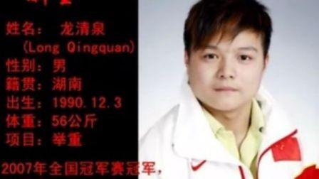 奥运举重新星湖南籍17岁帅小伙龙清泉简介及精彩瞬间