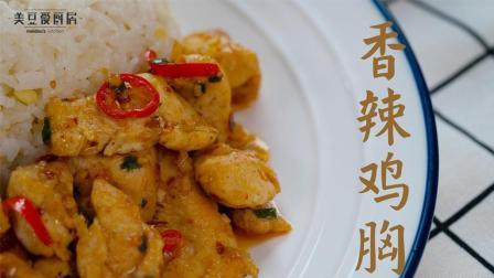 嫩煎香辣鸡肉, 减肥期也要吃的好好的!