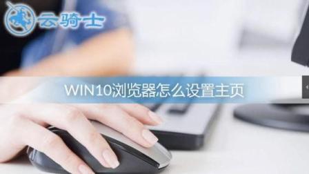 Win10浏览器怎么设置主页
