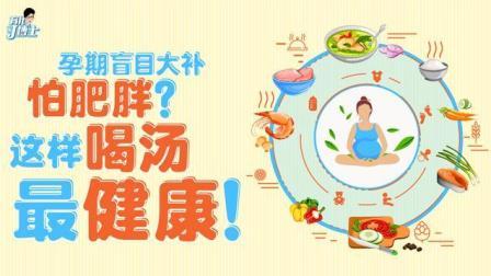 孕期盲目大补怕肥胖? 这样喝汤最健康!
