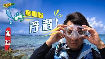 暑假不知去哪玩? 去塞班天宁岛享受浮潜的乐趣!