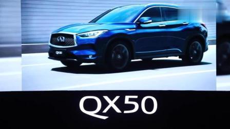 全新理念首款车型东风英菲尼迪QX50上市 价格低于预期