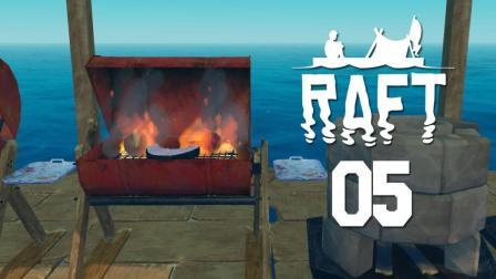 安逸菌《Raft海上漂流》多人实况解说Ep5 海上烧烤架