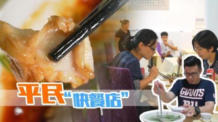 """深圳︱这家开了20年的街边快餐店, 很好的诠释了什么叫做""""深圳味道"""""""