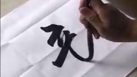 《苕溪诗帖》3集字创作