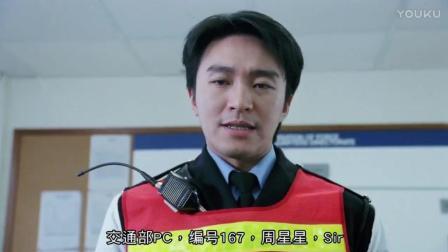 《逃学威龙2》粤语 长官: 你有没后台, 周星驰: 没有