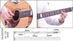 指弹吉他教程简单好听19夜的钢琴曲第五章