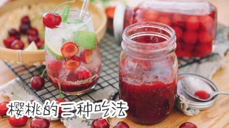 试试樱桃的这三种吃法, 其中有一款饮品喝着是真过瘾