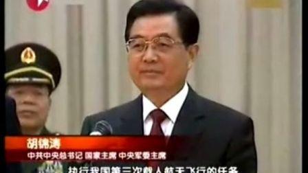 胡锦涛主席为神七航天员出征状行