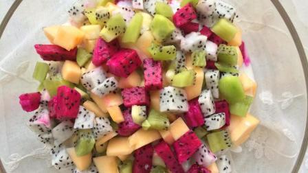 教你在家自制水果捞, 只需酸奶就完成, 好吃营养维生素多, 小朋友都抢着吃
