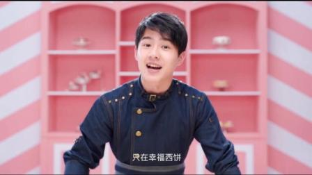 刘昊然代言糕点品牌幸福西饼广告片欣赏