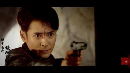韩栋《硬骨头之绝地归途》大结局 文龙剪辑(四) 西风飒