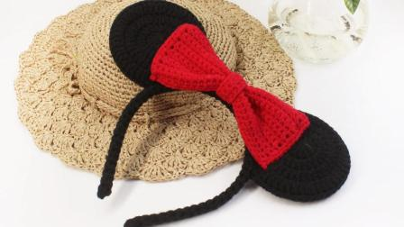 织一片慢生活—米奇发箍毛线手工编织教程毛线最新织法
