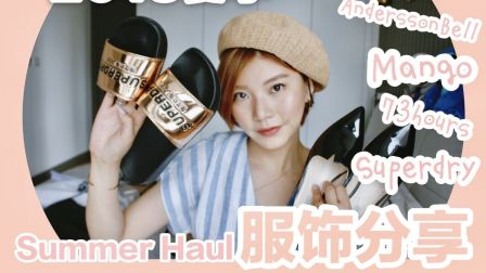 2018夏季服饰分享!Summer Try On Haul!Mavis