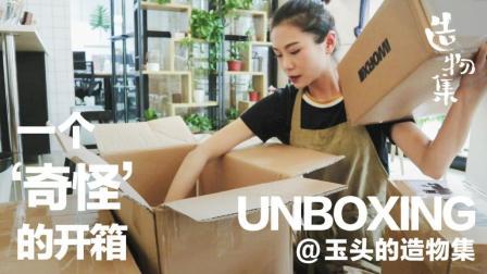 """玉头的造物集UNBOXING-01""""女汉子""""的购物开箱"""