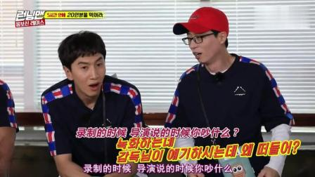 金钟国问李光洙他和刘在石谁欺负他多一些, 李光洙回答扎心了!