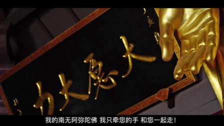 短视频: 今生只牵阿弥陀佛的手