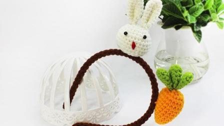 织一片慢生活--兔子胡萝卜发箍毛线手工编织教程