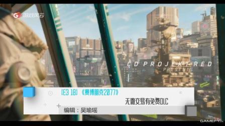 【E3 18】《赛博朋克2077》  无微交易有免费DLC