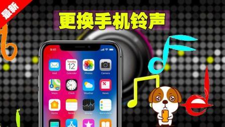 「果粉堂」iphone更换铃声教程 无需电脑 2分钟搞定