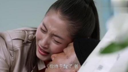 搭错车大结局: 哑父佟林终于醒来, 小美激动大哭