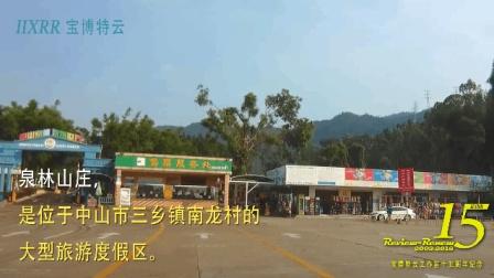 泉林山庄风景记录