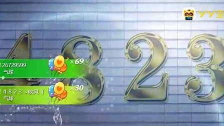 YY4823菲儿四周年庆典, 感动落泪