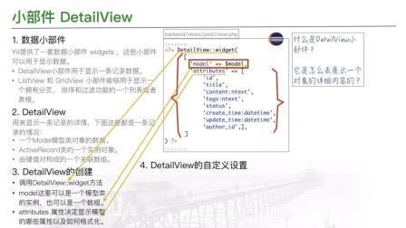1.5倍速《Yii2视频教程》4.4