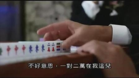打麻将碰五万打三万, 算准赌神听二万, 以为扣住稳赢结果失算了
