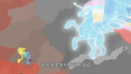 《小马宝莉》巨大的独角兽飞马! 友谊的魔力变幻出了巨大的飞马