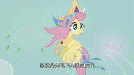 《小马宝莉》柔柔变成了公主?闪电飞马队的历史