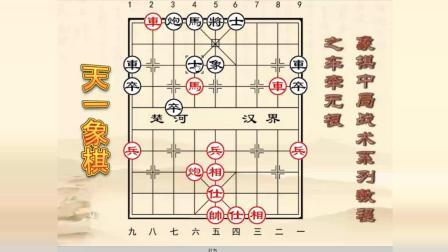 天一象棋: 以炮轰马牵无根, 全线出击攻敌营(中局战术第十四讲)