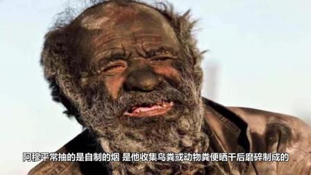 伊朗老人60年不洗澡! 你能想象是个什么样子吗?