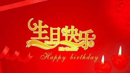 这首歌经典歌曲《生日快乐》祝朋友快乐幸福, 最有创意的生日礼物