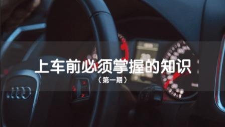 新手学车第一期: 学车前你必须提前知道的汽车知识, 驾校老师不一定教你