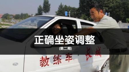 新手学车第二期: 老司机教你如何调整正确坐姿, 让你学车不累的方法就在这里