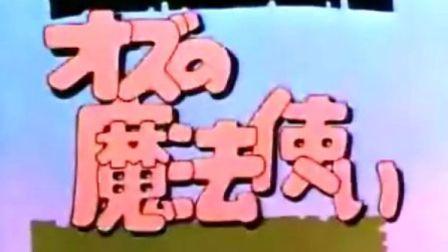 绿野仙踪【日本经典动画片歌曲】