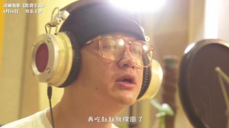 超萌动画《吃货宇宙》发布包饺子MV 包贝尔一家首次献声画面有爱