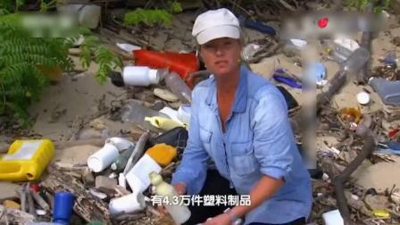 迈克夫妇在荒岛搜寻垃圾, 满沙滩的塑料制品, 简直惨不忍睹